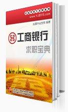 中國工商銀行求職寶典2021版