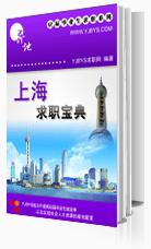 上海求職寶典