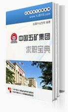中國五礦集團2021版