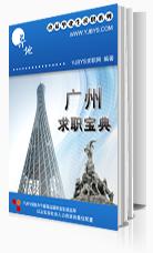 廣州求職寶典
