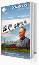 深圳求職寶典