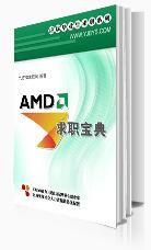 AMD求职宝典