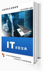 IT行业求职宝典2014版