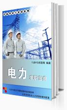电力行业求职宝典2014版
