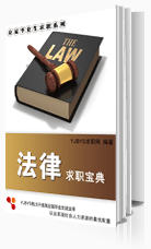 法律行业求职宝典