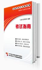 公务员考试宝典2014版