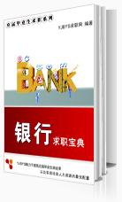 银行行业求职宝典
