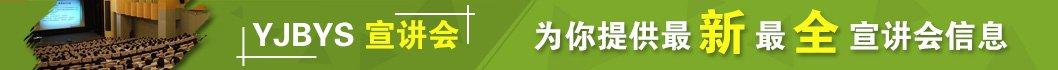 宣�v��|2019名企校�@宣�v��|宣�v��查�系�y