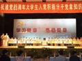 入党积极分子北京pk10开奖历史记录
