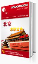 北京求职宝典