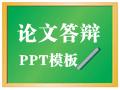 毕业论文答辩PPT模板