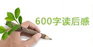600字数