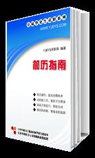 简历宝典2014版