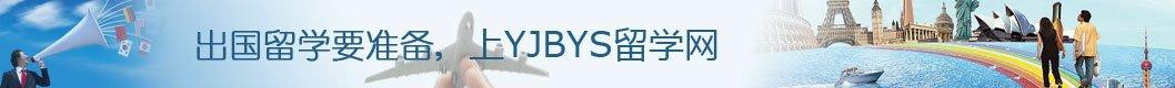 YJBYS留学网
