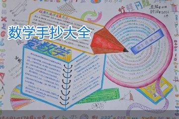 小学数学校本计划_手抄报-中小学手抄报版面设计图大全