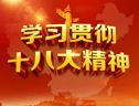 十八大北京pk10开奖历史记录
